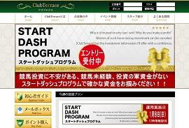 Club Terrace(クラブテラス)