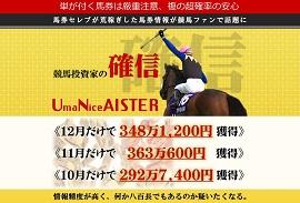 UmaNiceAISTER(ウナイスター)