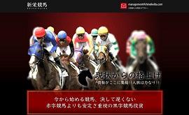 新栄競馬(ShineiKeiba)