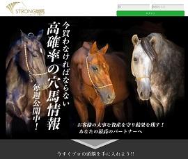 ストロング競馬(STRONG競馬)