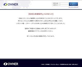 OWNER(オーナー)