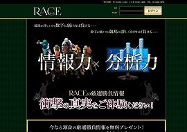 RACE(レース)