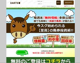 ダーツ(DARTS)