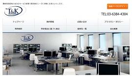T&Kインターナショナル
