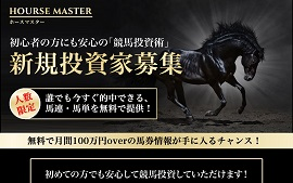 HORSE MASTER - ホースマスター