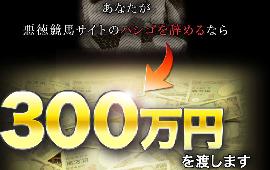 手切れ金300万円