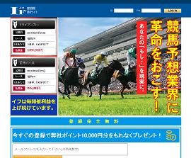 IF(イフ)競馬情報提供サイト