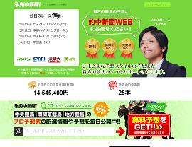 的中新聞WEB(的中新聞ウェブ)