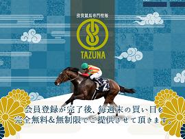 投資競馬専門情報TAZUNA(たづな)