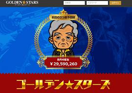 GOLDEN★STARS(ゴールデンスターズ)